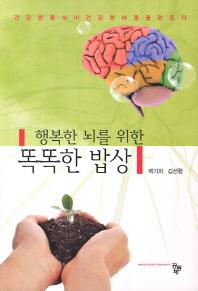 행복한 뇌를 위한 똑똑한 밥상