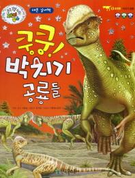 쿵쿵! 박치기 공룡들