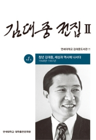 김대중 전집. 2 세트