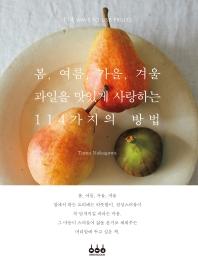 봄, 여름, 가을, 겨울 과일을 맛있게 사랑하는 114가지의 방법