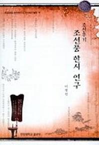 조선후기 조선풍 한시 연구