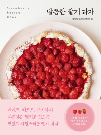 달콤한 딸기 과자