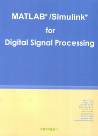 MATLAB Simulink for Digital Signal Processing
