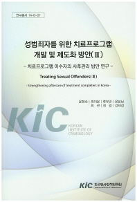 성범죄자를 위한 치료프로그램 개발 및 제도화 방안. 3
