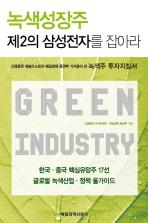 녹색성장주 제2의 삼성전자를 잡아라