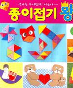 종이접기왕 9 (놀잇감)