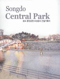 Songdo Central Park(송도 중앙공원 조성공사 건설기록지)