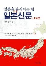 일본을 움직이는 힘 일본신문