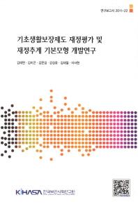 기초생활보장제도 재정평가 및 재정추계 기본모형 개발연구