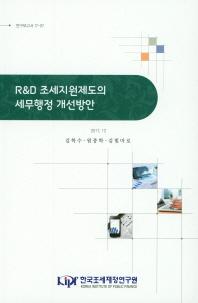 R&D 조세지원제도의 세무행정 개선방안(2017.12)