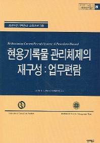 현용기록물 관리체제의 재구성 : 업무편람