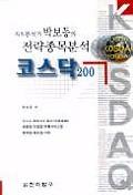 차트분석가 박보동의 전략종목분석 코스닥 200