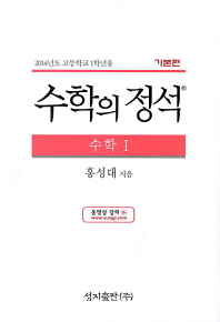 수학1 고1(기본편)(2017)