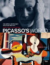 Picasso s World(피카소 월드)