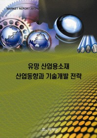 유망 산업용소재 산업동향과 기술개발 전략