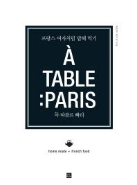아 따블르 빠리(A TABLE: PARIS)