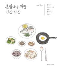 혼밥족을 위한 건강 밥상