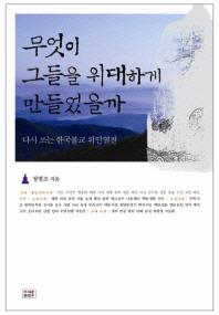 다시 쓰는 한국불교 위인열전 무엇이 그들을 위대하게 만들었을까