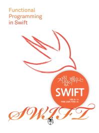 거침없이 배우는 스위프트(Swift)
