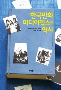 한국만화 미디어믹스의 역사