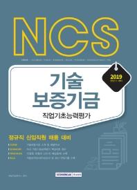 NCS 기술보증기금 직업기초능력평가(2019 하반기)