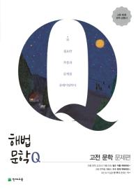 해법문학Q 고등 고전 문학 문제편(2021)