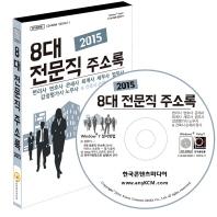 8대 전문직 주소록(2015)(CD)