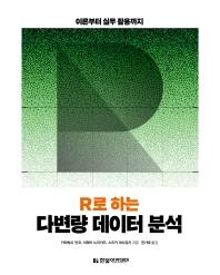 R로 하는 다변량 데이터 분석