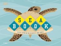 시북(Sea Book)