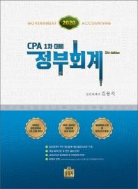 정부회계(CPA 1차 대비)(2020)
