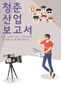 청춘 산업 보고서