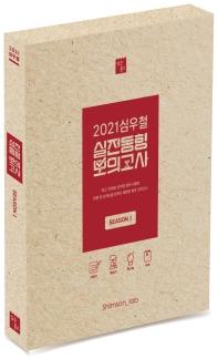 심우철 실전동형 모의고사 Season. 1(2021)