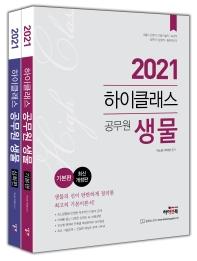하이클래스 공무원 생물 기본편+심화편 세트(2021)