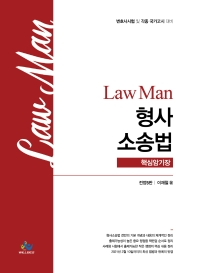 Law Man 형사소송법 핵심암기장