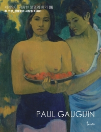 세계인이 사랑한 불멸의 화가. 6: 폴 고갱: 정물화와 사람들 이야기