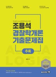 조용석 경찰학개론 기출문제집 추록(2021)