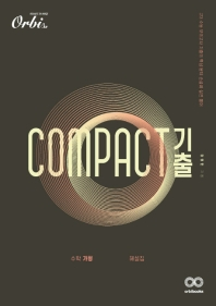오르비 Compact 기출 고등 수학 가형 해설집(2021)