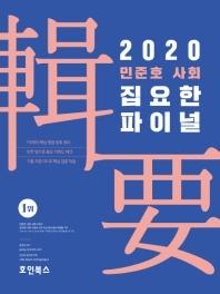 민준호 사회 집요한 파이널(2020)
