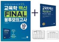 교육학 백신 Final 봉투모의고사 10회분(2021)