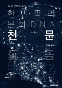 한민족의 문화 DNA 천문