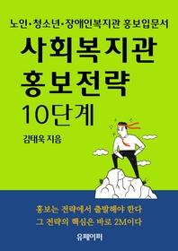 사회복지관 홍보전략 10단계