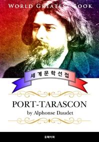 타라스콩 항구 (Port-Tarascon) - 고품격 프랑스어판