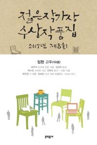 제8회 젊은작가상 수상작품집(2017)