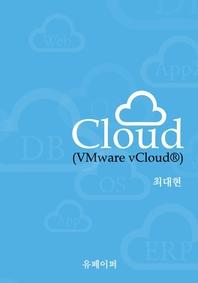 Cloud(VMware vCloud?)