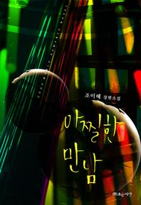 [세트] 아찔한 만남(전2권)(완결)