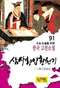 삼사횡입황천기 (수능 논술을 위한 한국 고전소설) 91