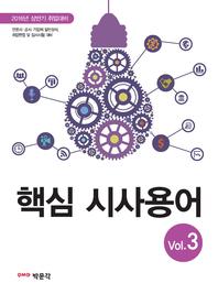 핵심 시사용어 vol.3: 2016년 상반기 취업대비