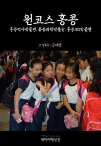원코스 홍콩 홍콩역사박물관, 홍콩과학박물관, 홍콩3D박물관