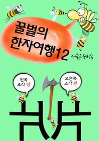 꿀벌의 한자여행 12 (도끼는 나무를 쪼개라, 쪼갤 석, 4컷 코믹만화)