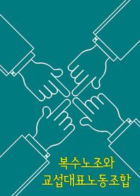 복수노조와 교섭대표노동조합